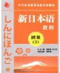 日语精读2